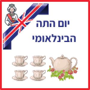 יום התה הבינלאומי