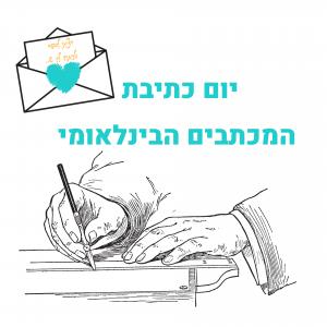 יום המכתבים הבינלאומי