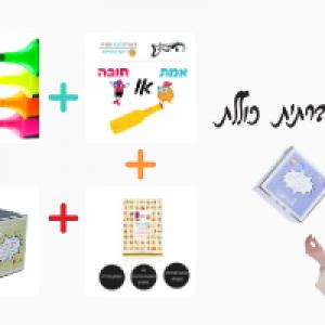 חבילת מוצרים למורה